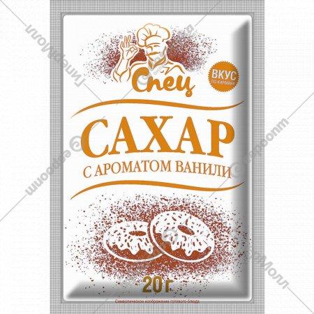 Сахар «Спец» с ароматом ванили, 20 г.