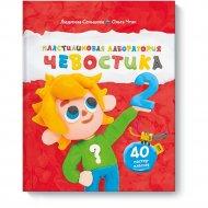 Книга «Пластилиновая лаборатория Чевостика 2».