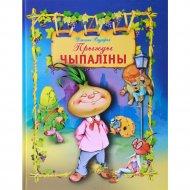 Книга «Прыгоды Чапалiны» Джанi Радары.