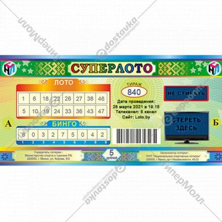 Лотерейные билеты «Суперлото» тираж № 840.
