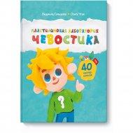 Книга «Пластилиновая лаборатория Чевостика».