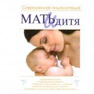 Книга «Мать и дитя. Современная энциклопедия» Ильинцев И.В.