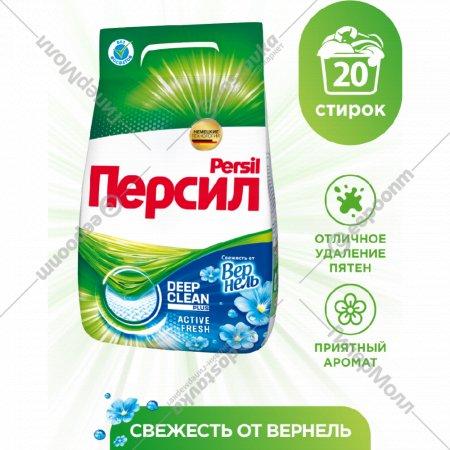 Стиральный порошок «Persil» свежесть от Vernel, 3 кг.