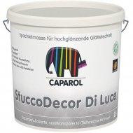 Шпатлевка «Caparol» CD StuccoDecor, DI Luce, 5 л