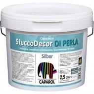 Шпатлевка «Caparol» CD StuccoDecor, DI Perla Silber, 1.25 л