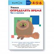 Книга «Учимся определять время. Час и полчаса Kumon».