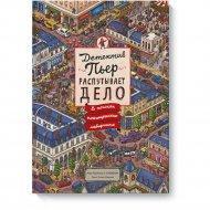 Книга «Детектив Пьер распутывает дело. В поисках похищенного лабиринта».