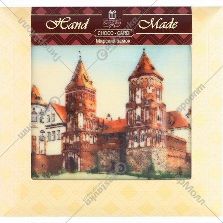 Шоколад белый «Мирский замок» декорированный, 90 г.