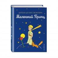 Книга «Маленький принц» с авторскими рисунками.