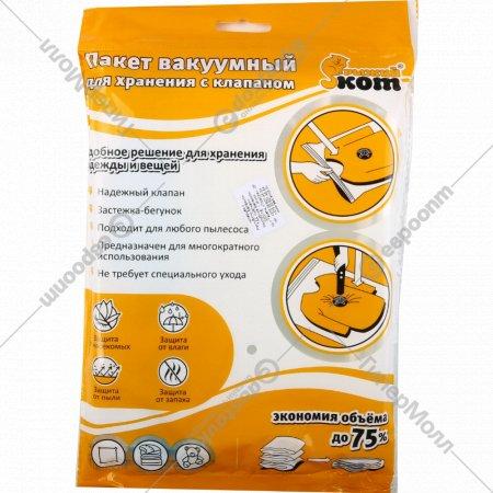 Пакет вакуумный с клапаном для хранения одежды VB3, 80*120 см.