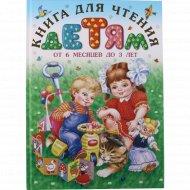 Книга «Для чтения детям от 6 месяцев до 3 лет» Г. Губанова.