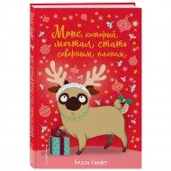 Книга «Мопс, который мечтал стать северным оленем (выпуск 3)».