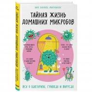 Книга «Тайная жизнь домашних микробов».