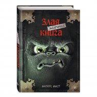 Книга «Маленькая злая книга».
