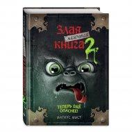 Книга «Маленькая злая книга 2».