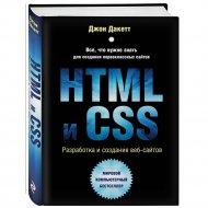 Книга «HTML и CSS. Разработка и дизайн веб-сайтов».