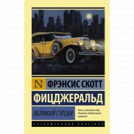 Книга «Великий Гэтсби» Фицджеральд Ф.С.