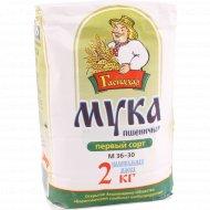Мука пшеничная «Гаспадар» М36-30, первый сорт, 2 кг.