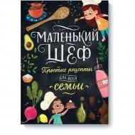Книга «Маленький шеф. Простые рецепты для все семьи».