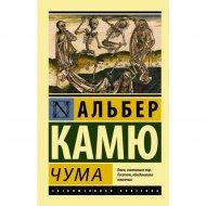 Книга «Чума» А.Камю.