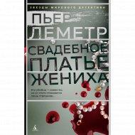 Книга «Звезды мирового детектива.Свадебное платье жениха».