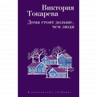 Книга «Дома стоят дольше чем люди».