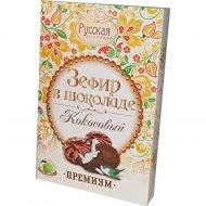 Зефир в шоколаде «Кокосовый» 250 г