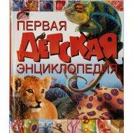 Книга «Первая детская энциклопедия» Белова А.