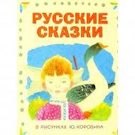 Книга «Русские сказки в рисунках Ю. Коровина» А.Н. Толстой.