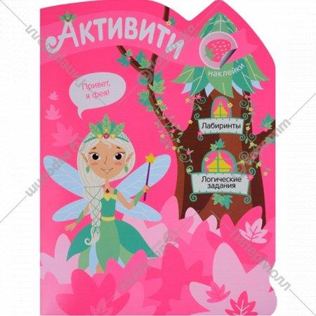 Раскраска для девочек «Лесная фея».