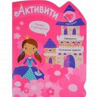 Раскраска для девочек «Принцесса».