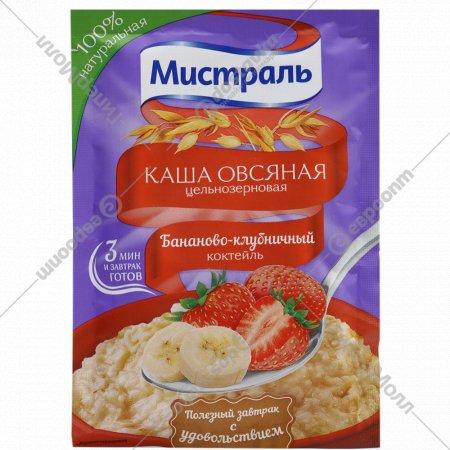 Каша овсяная «Мистраль» бананово-клубничный коктейль, 40 г.