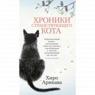Книга «Хроники странствующего кота».