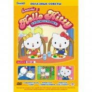 DVD-диск «Hello Kitty:Полезные советы 2».