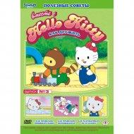 DVD-диск «Hello Kitty:Полезные советы 3».