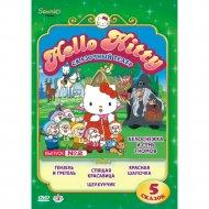 DVD-диск «Hello Kitty:Сказочный театр выпуск 2».