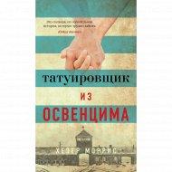 Книга «Татуировщик из Освенцима».