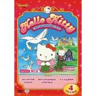 DVD-диск «Hello Kitty:Сказочный театр выпуск 3».
