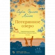 Книга «Потерянное озеро».