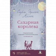 Книга «Сахарная королева».