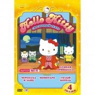 DVD-диск «Hello Kitty:Сказочный театр выпуск 4».