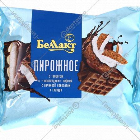 Пирожное «Беллакт» творог, шоколадная вафля и кокос, 23%, 100 г.