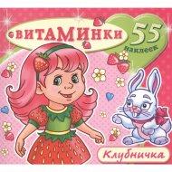 Книжка с наклейками «Клубничка».