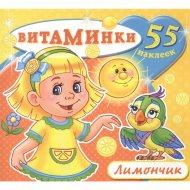 Книжка с наклейками «Лимончик».
