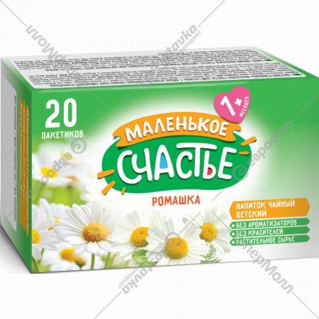 Напиток чайный, маленькое счастье «Ромашка» детский, 1 г х20 шт.