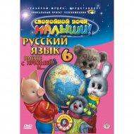 DVD-диск «Русский язык вместе с Хрюшей часть 6».