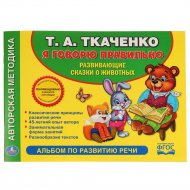 «Развивающие сказки о животных» Ткаченко Т.А.