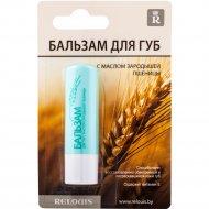 Бальзам для губ «Relouis» с маслом зародышей пшеницы, 4.5 г.