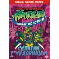 DVD-диск «Черепашки-ниндзя: Схватка с чудовищем».