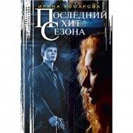 «Последний хит сезона» Комарова И.М.